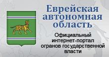 Портал гос власти ЕАО