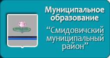 МО Смидовичский район